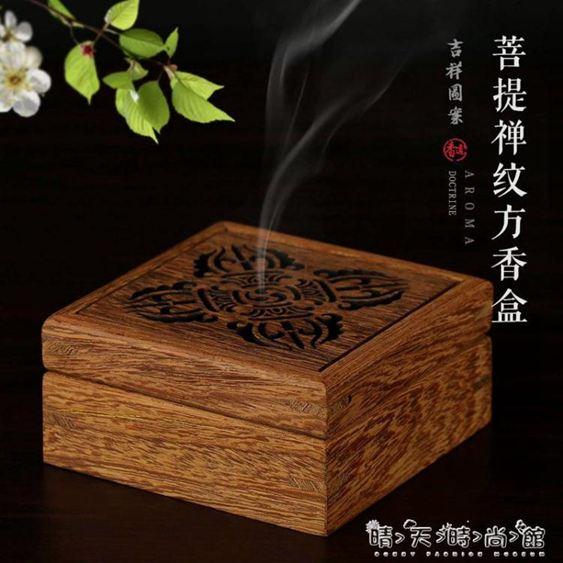 紅木盤香爐檀香爐盤香盒 實木質家用室內焚香器沉香托線香熏香爐