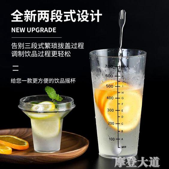 雪克杯奶茶店專用品雪克壺700ml帶刻度手搖雞尾酒調酒器套裝全套『摩登大道』