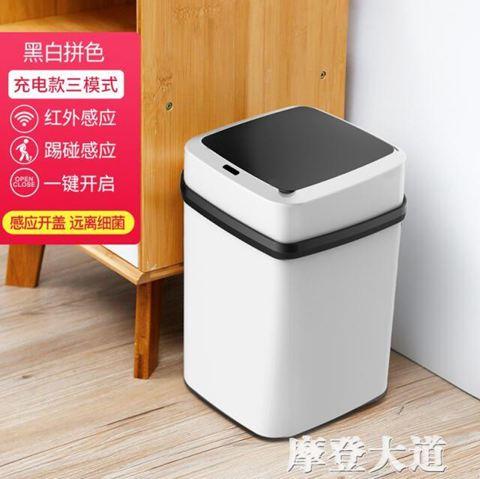 家用智慧垃圾桶帶蓋廁所客廳創意衛生間自動垃圾桶感應式馬桶紙簍QM『摩登大道』