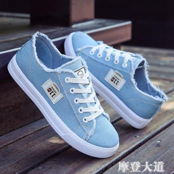 帆布鞋子女百搭新款2020年春夏季低筒韓版學生潮小白鞋『摩登大道』