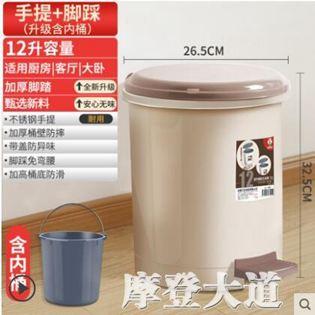 垃圾桶家用帶蓋客廳創意衛生間廁所大號廚房臥室腳踩腳踏式拉圾筒QM『摩登大道』