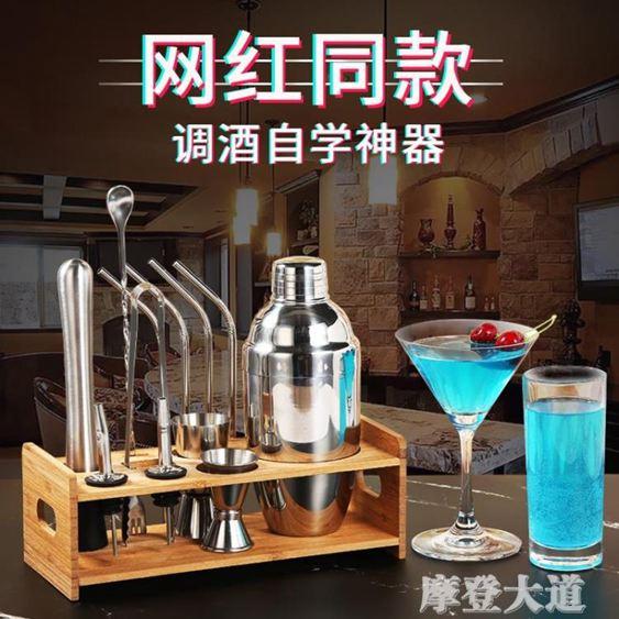 不銹鋼調酒器套裝雪克杯入門全套搖酒杯專業雞尾酒調酒工具雪克壺『摩登大道』