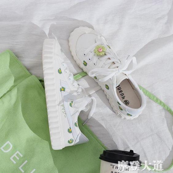 小雛菊春夏季2020新款帆布鞋女學生小白鞋百搭潮板鞋子『摩登大道』