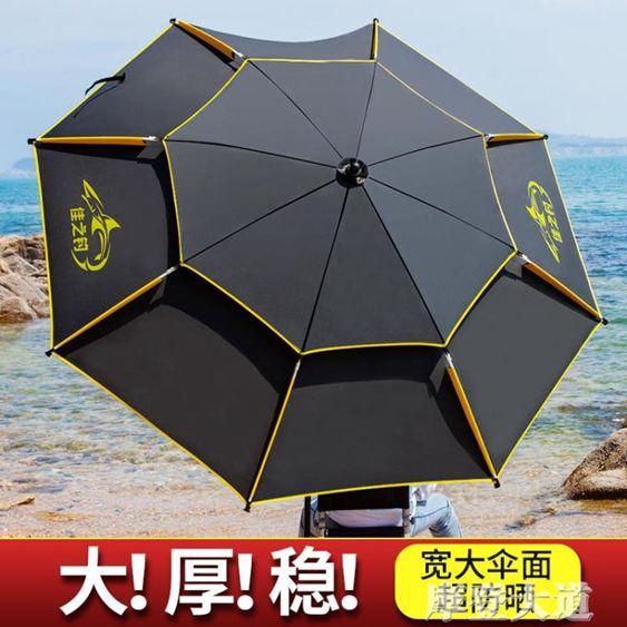 釣魚傘大釣漁傘加厚防暴雨防曬折疊短節防風防雨萬向遮陽傘QM『摩登大道』