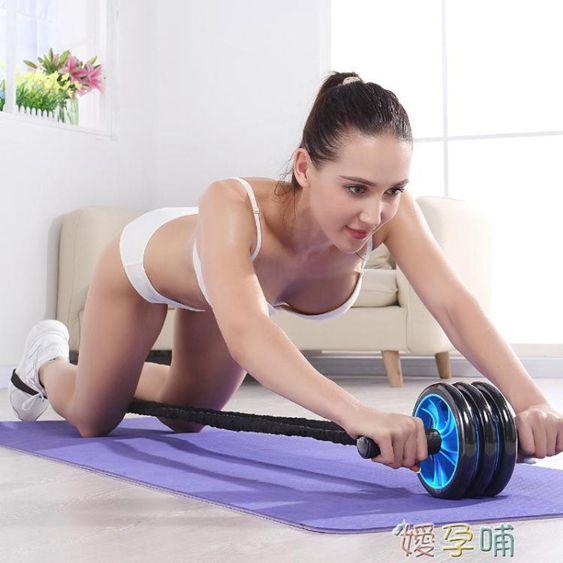健腹輪腹肌初學者馬甲線運動健身器材家用減肚子瘦腰收腹部女男LX 【熱賣新品】