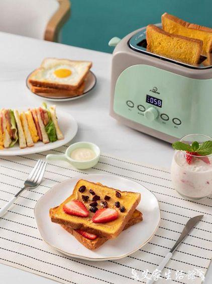 麵包機輕食土吐司機多士爐烤面包機家用早餐機全自動懶人雙面片神器 艾家生活館 LX 220v