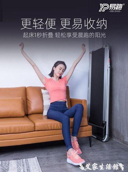 跑步機易跑Air平板跑步機家用款小型折疊迷你超靜音走步機室內 艾家生活館 LX