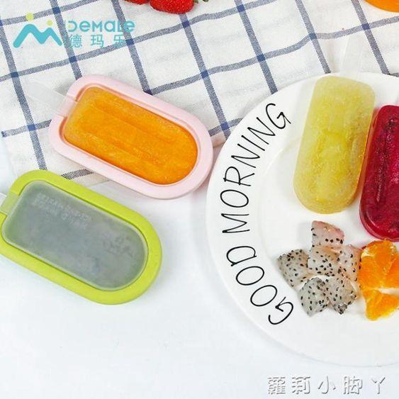 耐高溫雪糕蛋糕模具硅膠凍冰塊模具家用兒童冰淇淋模具制冰盒子 蘿莉小腳丫