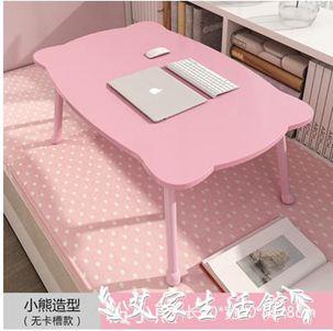 電腦桌電腦床上小桌子懶人桌折疊宿舍飄窗臥室坐地大學生床桌少女用 艾家生活館 LX