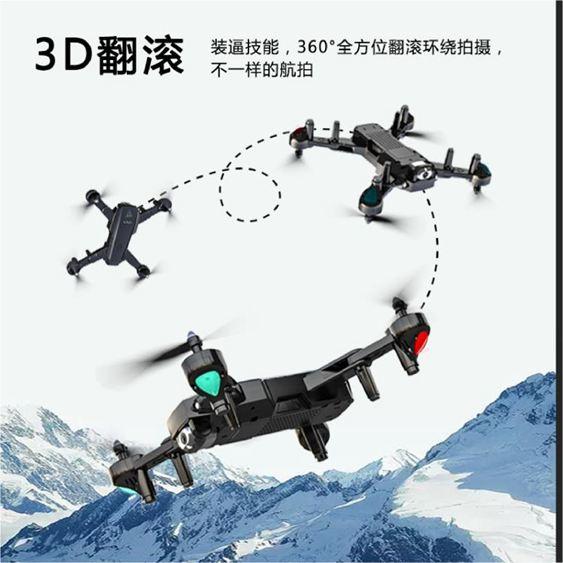 折疊無人機高清專業航拍飛行器四軸超長續航遙控直升飛機耐摔航模 MKS免運