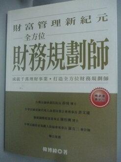 【書寶二手書T5/投資_XEK】全方位財務規劃師_韓博緯