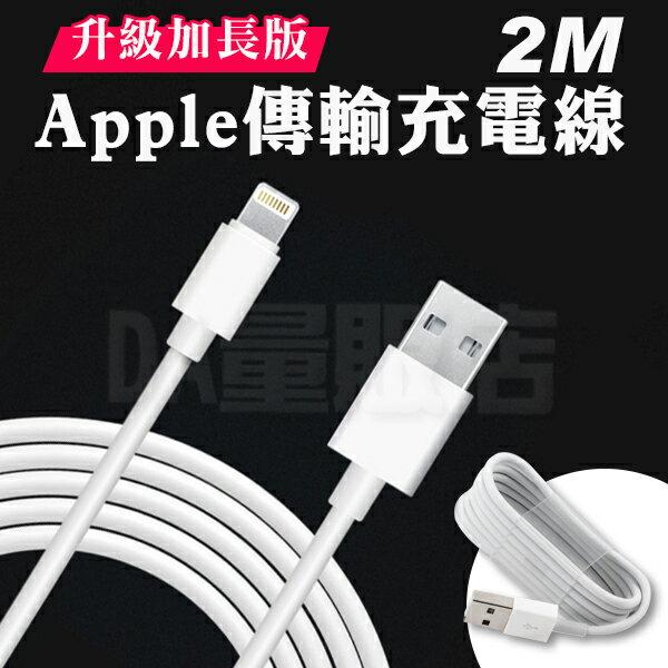 《 3C任選三件9折》iphone5s SE iphone6s plus 傳輸線 充電線 白色 200cm(78-4131)