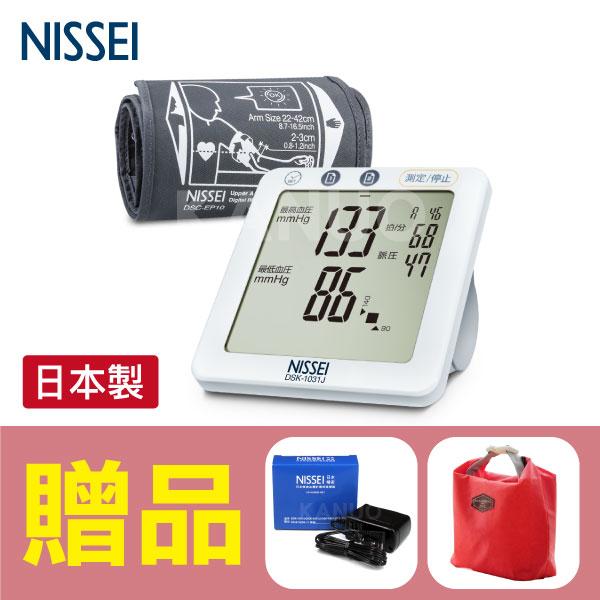 【NISSEI日本精密】手臂式血壓計DSK-1031J(日本製),贈品:專用變壓器x1+時尚扣環保溫保冷袋x1(來電享優惠)