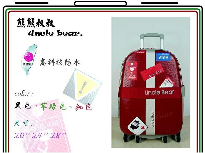 《熊熊先生》UNCLE BEAR 標籤圖案 20吋 MIT 防水 附TSA鎖 拉桿箱 行李箱 旅行箱 台灣製造 +送好禮