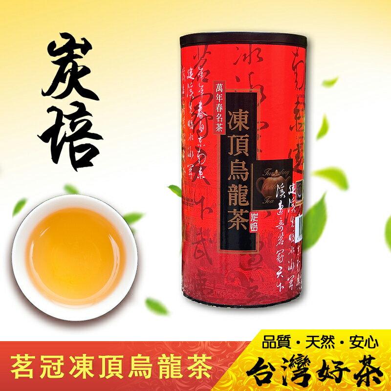 《萬年春》茗冠炭焙凍頂烏龍茶600公克(g) / 罐 台灣烏龍茶 高山茶 熟香口味 0