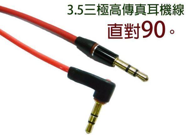 ^~NOVA成功3C^~VD~174 3.5三極 直對90 高傳真耳機線1米 喔^!看呢來