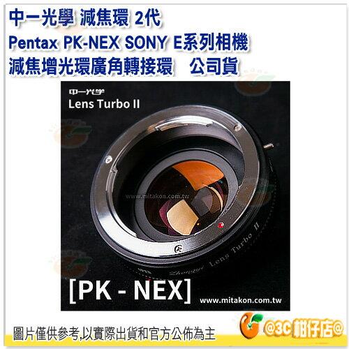 中一光學 Zhongyi 減焦環 2代 Pentax PK~NEX SONY E系列相機