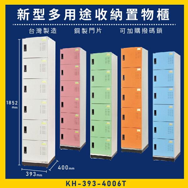 【MIT】大富新型多用途收納置物櫃KH-393-4006T收納櫃置物櫃公文櫃多功能收納密碼鎖專利設計