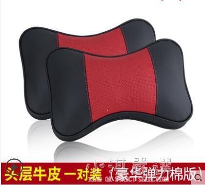 汽車頭枕護頸枕一對車載睡枕靠枕車用枕頭座椅腰靠墊車內用品 摩登生活