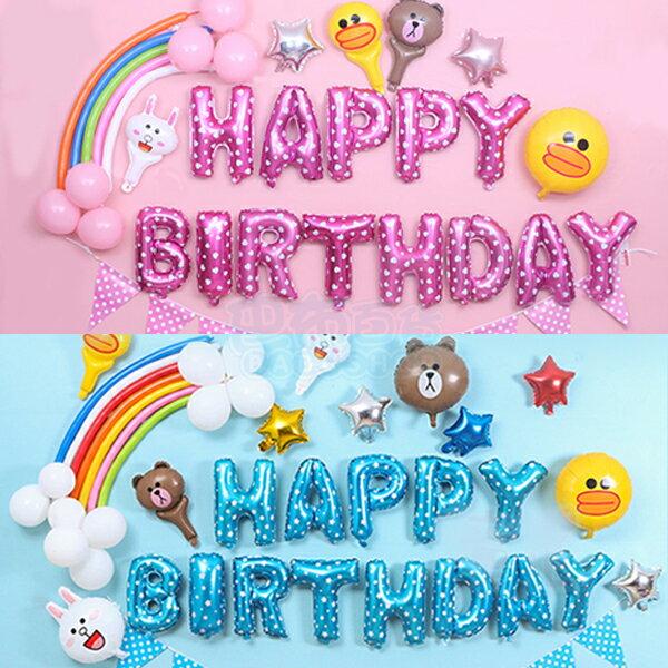 【巴布百貨】Happy Birthday 生日派對 裝飾套装氣球