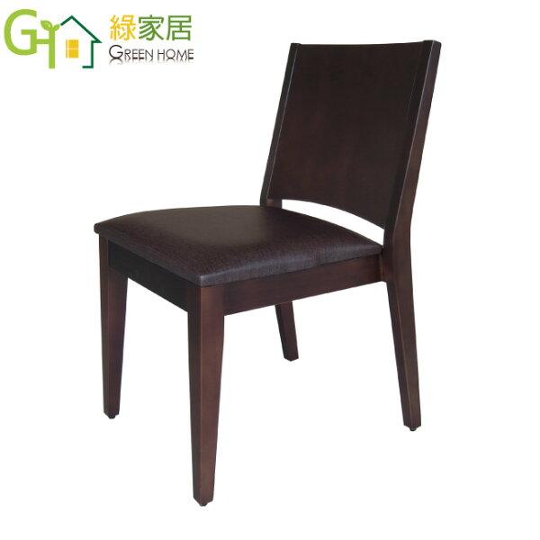 【綠家居】夏莉可時尚實木皮革北歐風餐椅(三色可選)