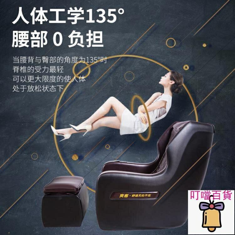按摩椅 艾邁斯歐爽客電動家用按摩沙發搖擺按摩腳機全身按摩椅分體設計 現貨快出
