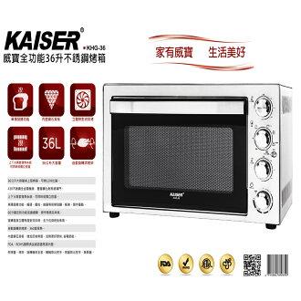 威寶家電【威寶Kaiser】全功能36升不銹鋼烤箱-KHG-36