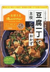 一生 Orange Page食譜系列 Vol.5 豆腐主角