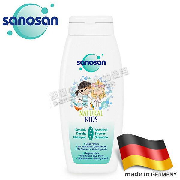 小奶娃婦幼用品:Sanosan珊諾-天然清新香洗髮沐浴露250ml