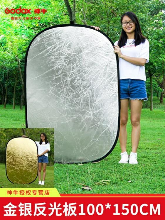 反光板 神牛金銀反光板100*150cm 便攜反光板柔光拍照補光板攝影反光板