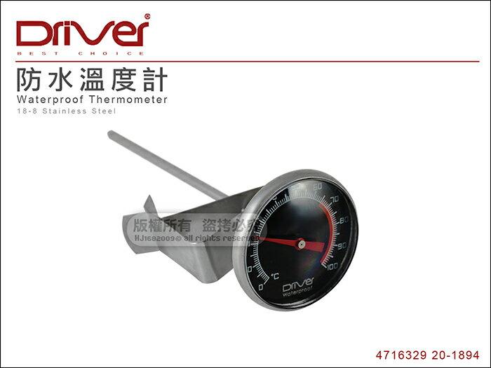 快樂屋? Driver 304不鏽鋼 防水溫度計 0~100度 20-1894