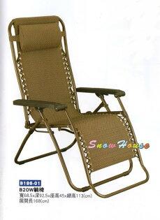 ╭☆雪之屋小舖☆╯B186-01休閒躺椅無段式調整健康椅涼椅