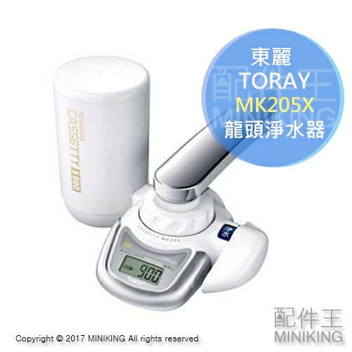 【配件王】日本代購 TORAY 東麗 MK205X 龍頭式 濾水器 水龍頭 淨水器 整水器
