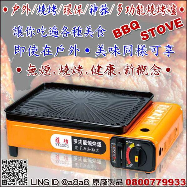 柏德購物:多功能韓式燒烤爐(橘色)【3期0利率】【本島免運】