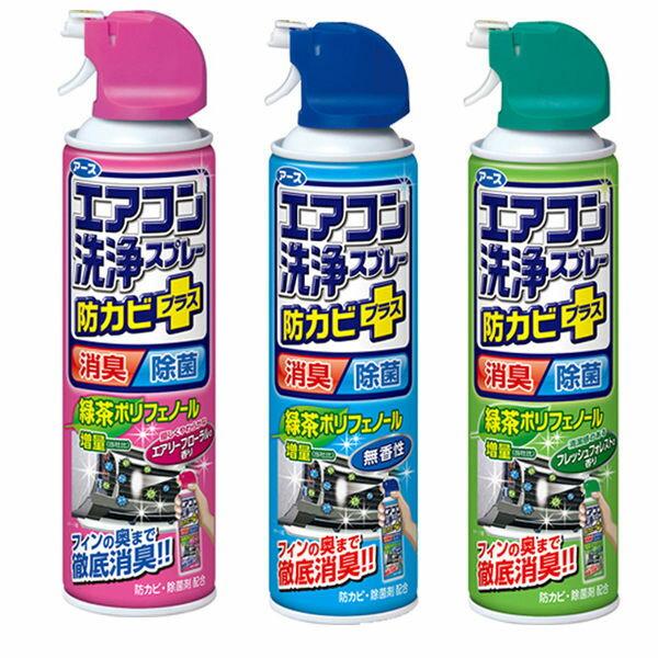 興家安速抗菌免水洗冷氣清潔劑420ml空調清潔噴霧免水洗冷氣冷氣清洗劑