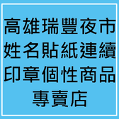 高雄瑞豐夜市姓名貼紙連續印章個性商品專賣店
