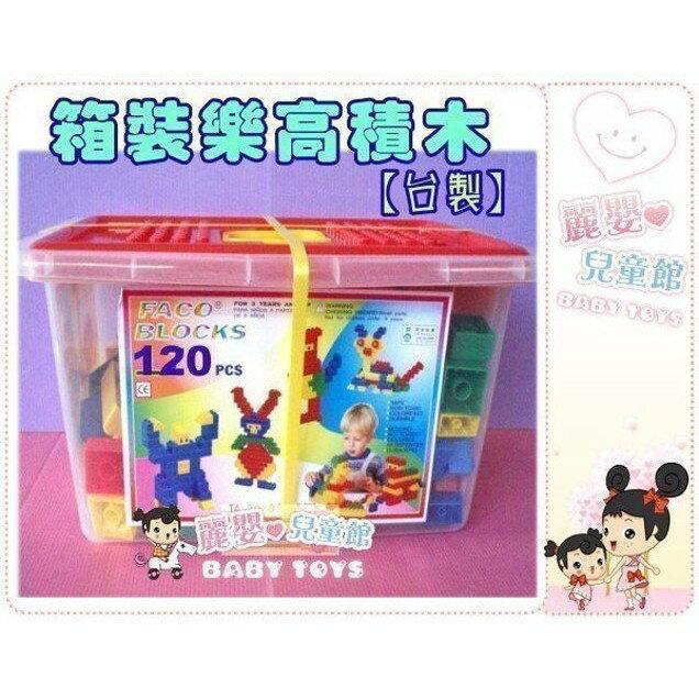 麗嬰兒童玩具館~正台灣製ST安全玩具-小小BABY的樂高積木120pc.附收納箱積木板 1