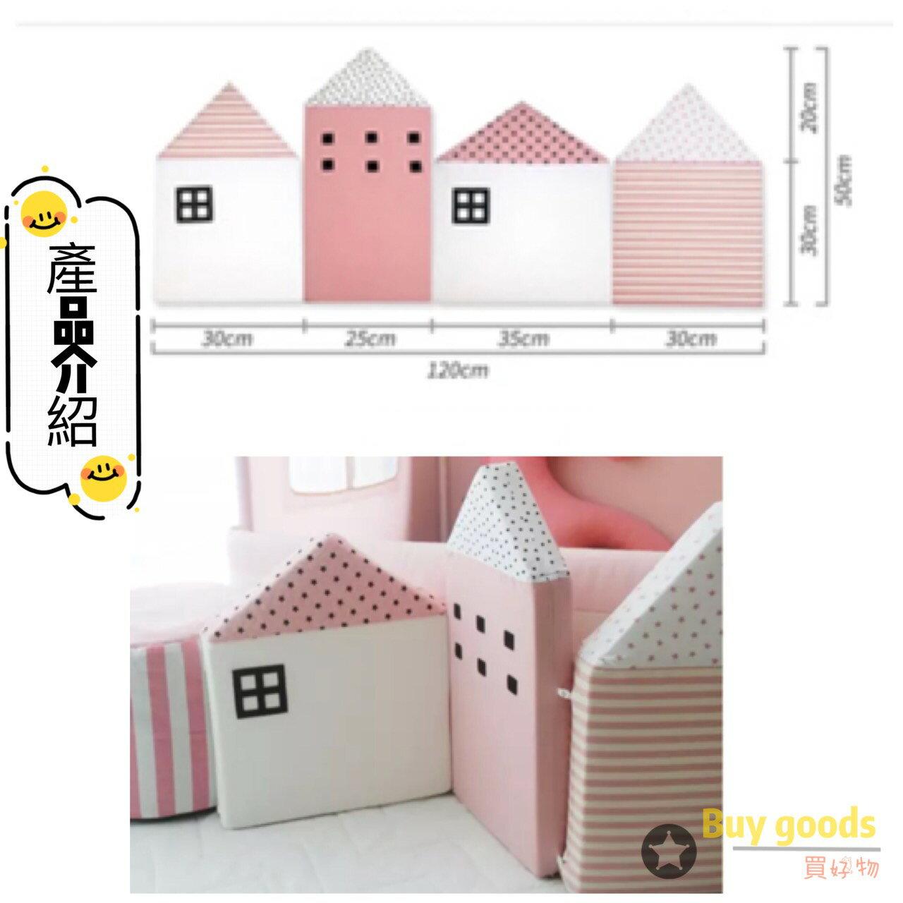 兒童床圍/防撞靠墊/嬰幼兒童軟包床圍/牆壁裝飾/北歐可愛小房子靠墊防撞頭保護安全
