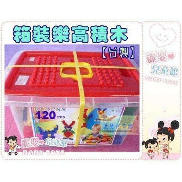 麗嬰兒童玩具館~正台灣製ST安全玩具-小小BABY的樂高積木120pc.附收納箱積木板 0