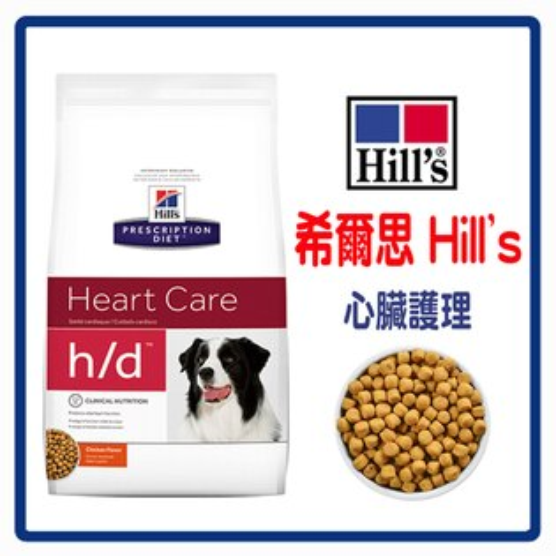 力奇寵物網路商店:【力奇】Hill's希爾思犬用hd心臟護理17.6LB-2210元>(B061B02)