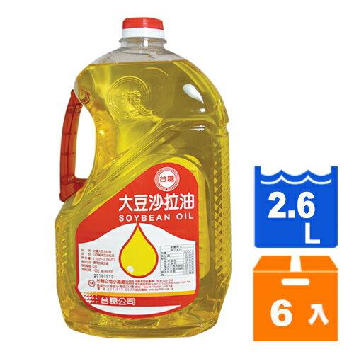 台糖 大豆 沙拉油 2.6L (6入)/箱