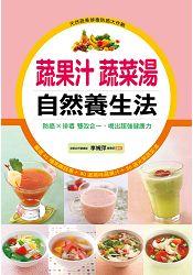 蔬果汁蔬菜湯 自然養生法 平裝 ~這樣吃最健康 5