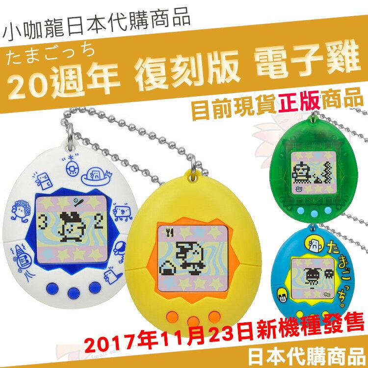 現貨 【小咖龍日本代購】 電子雞 Tamagotchi 慶祝20週年初代完全復刻 日本購回正版 たまごっち