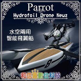 【和信嘉】Parrot Hydrofoil Drone Newz 白 飛翼艇 水翼艇 飛行船 水空兩用 手機 / 平板遙控 原廠保固一年