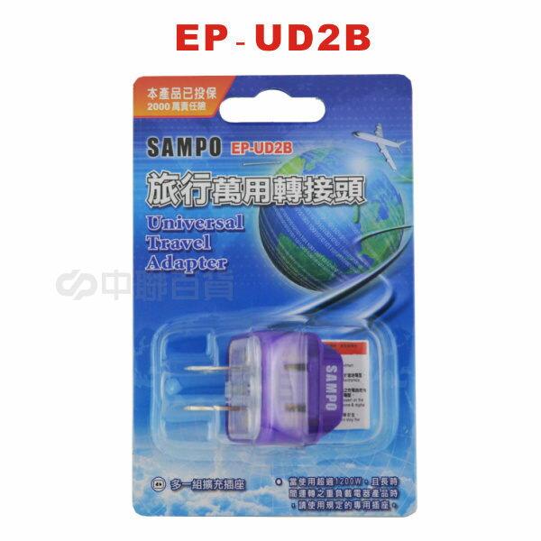 聲寶萬用轉接頭 EP-UD2B 區域型