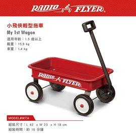 【淘氣寶寶】美國【Radio Flyer】小飛俠輕型拖車#W7A型