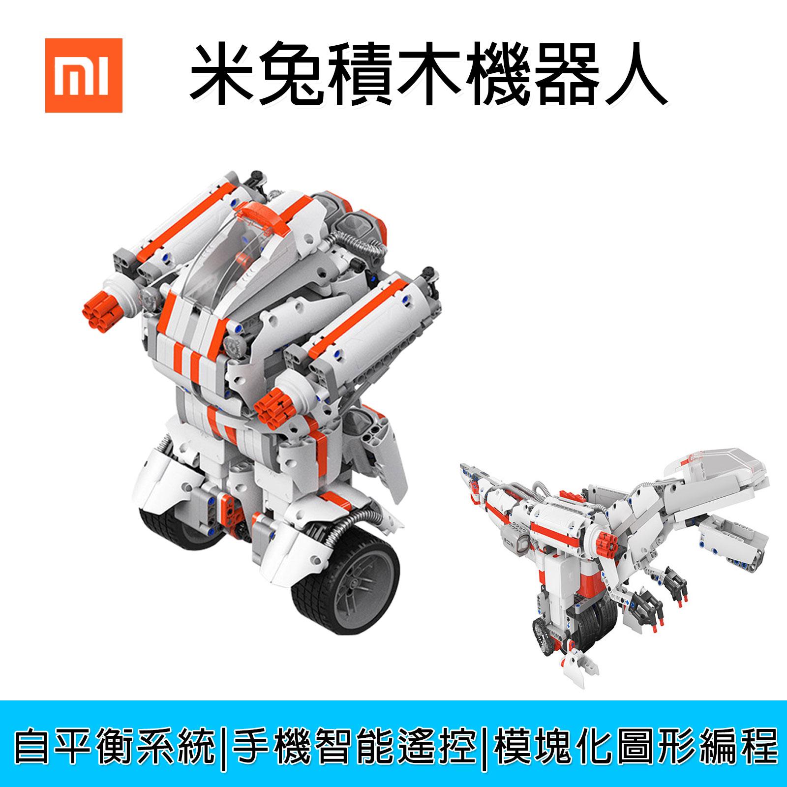 【原廠正品】米兔積木機器人 兒童益智 樂高機器人 遙控【O3355】☆雙兒網☆ 1