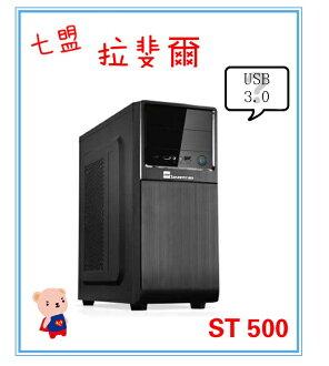限卖家宅配 七盟 拉斐尔-ST500电脑机壳 电脑周边 组装 电脑零件 散热器 风扇 机壳 键盘 桌上型电脑
