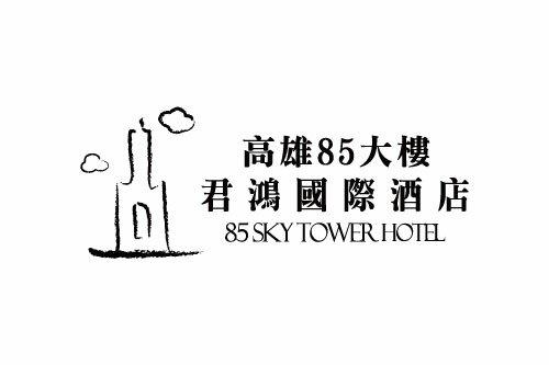 [高雄]85大樓君鴻酒店柏麗廳吃到飽平假日