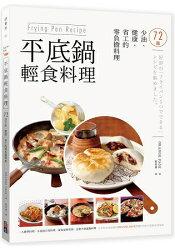 Frying Pan Recipe--平底鍋輕食料理-72道少油、健康、省工的零負擔料理。